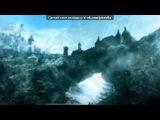 «Без названия» под музыку красивая песня про скайрим - Довакин. Picrolla
